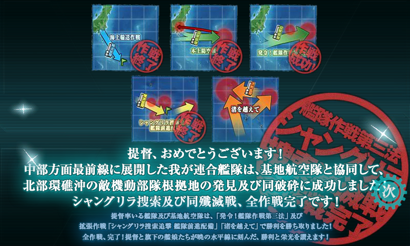 KanColle-161128-00361589.png