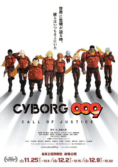 009 call of justice