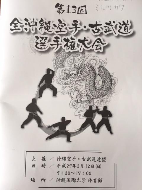 okinawa_kyudokan20170208011.jpg