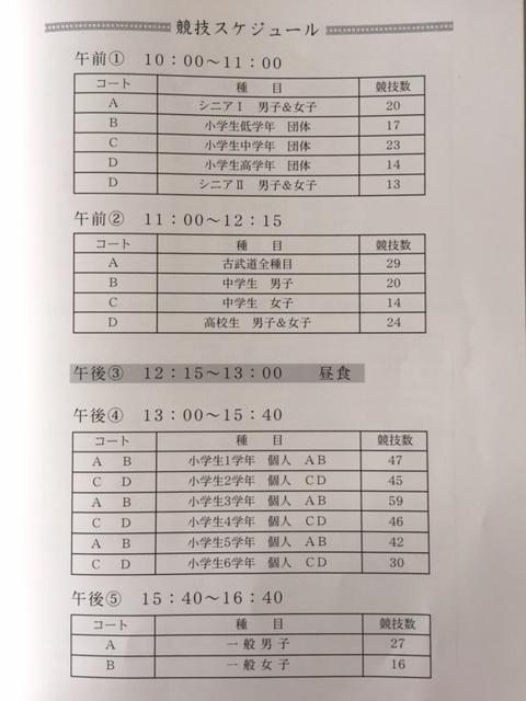 okinawa_kyudokan20170208012.jpg