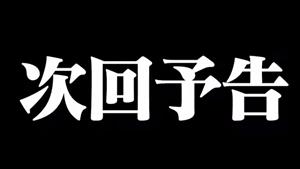 evangelion10-jikai-yokoku.png