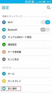 ZenFone対策1