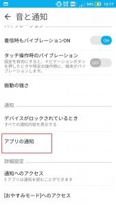 ZenFone対策2