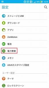 ZenFone対策4