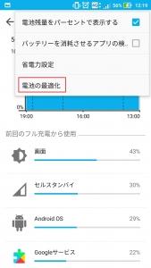 ZenFone対策6