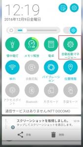 ZenFone対策8