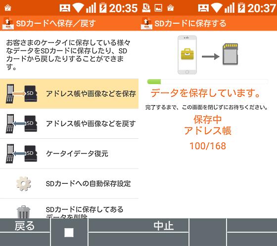 phone-data_backup_KYF31.png