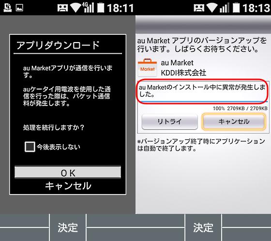 update-failed_auMarket-app_KYF31.png
