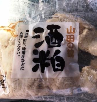 170110sakekasu_1136.jpg