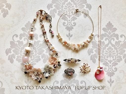 takashimaya1703c.jpg