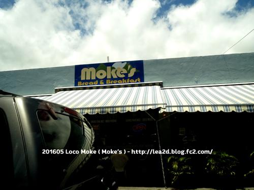 201605 カイルア、Moke's(モケズ)のLoco Moke(ロコモケ)が好き