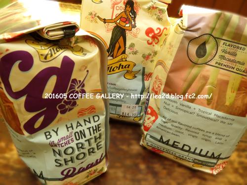 201605 ハレイワのコーヒー屋さんCOFFEE GALLERY(コーヒーギャラリー)で買う その2 バニラマカナッツコーヒー