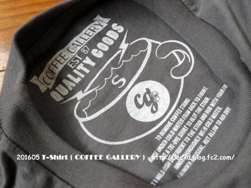 201605 ハワイ、ハレイワのコーヒー屋さんCOFFEE GALLERY(コーヒーギャラリー)で買ったTシャツ
