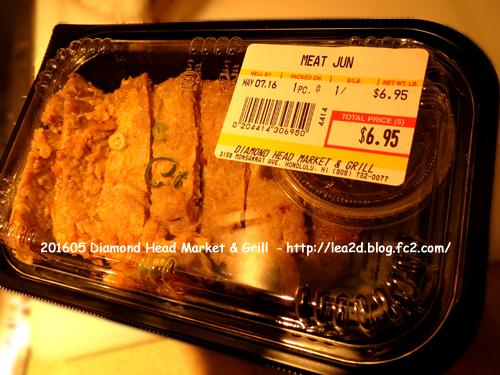 201605 ハワイでの夕食「Diamond Head Market & Grill(ダイヤモンド・ヘッド・マーケット&グリル)のミートジャン(MEAT JUN)