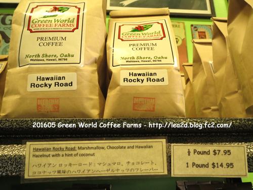 201605 Green World Farms (グリーンワールドファーム)のフレーバーコーヒー