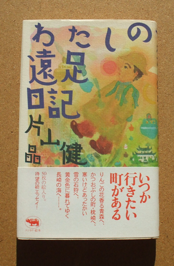 片山健 わたしの遠足日記 01