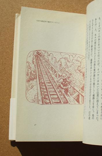 片山健 わたしの遠足日記 02