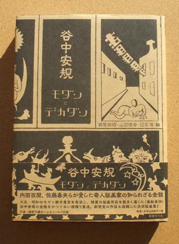 谷中安規 モダンとデカダン 01