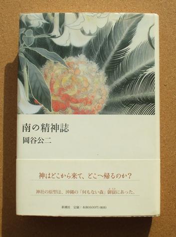 岡谷公二 南の精神誌