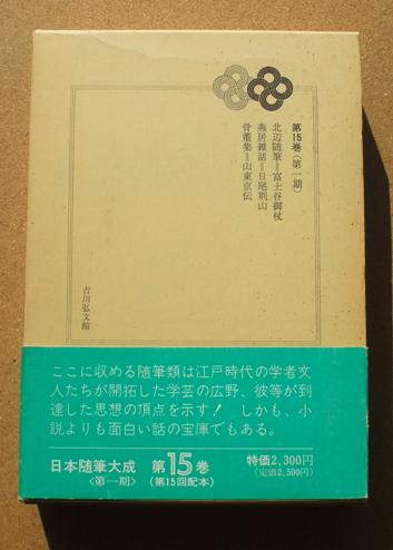 日本随筆大成 骨董集ほか 01