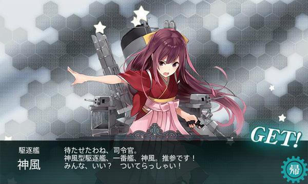 kamikaze001.jpg