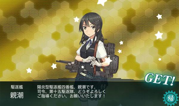 oyashio001.jpg