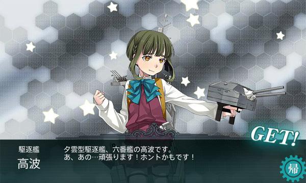 takanami001.jpg