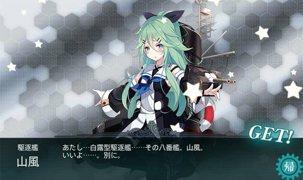 yamakaze001.jpg