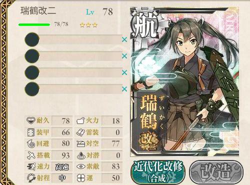 zuikaku003.jpg