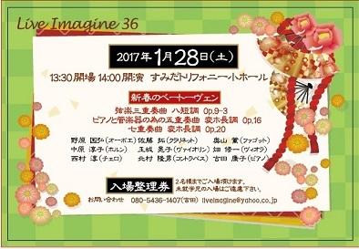 縮小ブログ用イマジン36葉書スクショ