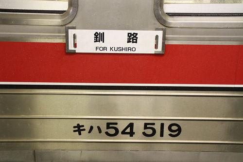 釧網線サボ