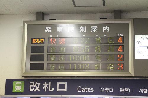 富良野駅表示