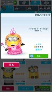 コスチューム・妖精のお姫様01-2