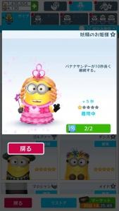コスチューム・妖精のお姫様02