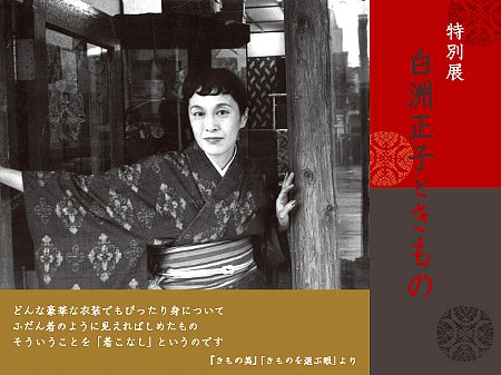 01_白洲正子展-450