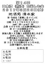 楽しむ会2017春申し込み書