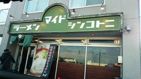 新琴似 マイド (2)