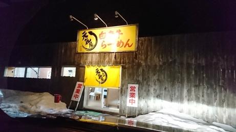 元気屋 (1)