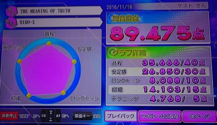 カラオケ8