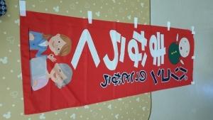 manaraku_nobori.jpg
