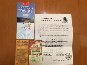 八千穂高原スキー場♪ 子供レッスン「ジュニアランド」は特典満載!今年はリフト券1日券サービス♪