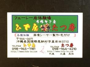 親子満足度100%!沖縄で楽しむ最強アクティビティ「たつ房でシーサー色付け」♪