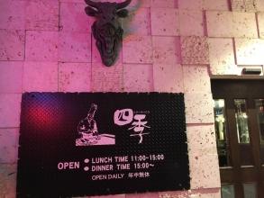 沖縄ステーキハウス四季で、絶品「牛ステーキ」、「あぐー豚のステーキ」、「ハンバーグ」♪を食らう♪