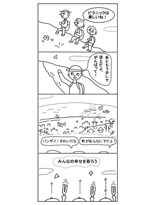 ピクニック4