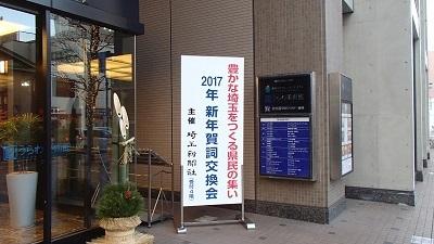 埼玉新聞賀詞交換会01
