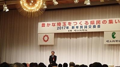 埼玉新聞賀詞交換会02