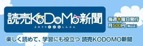 yomi-kodomo.jpg