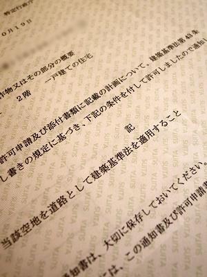 sumihiro43条ただし書き許可書1611