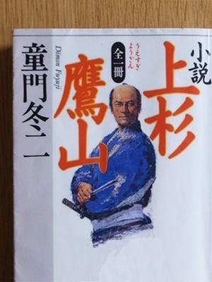 小説上杉鷹山1612