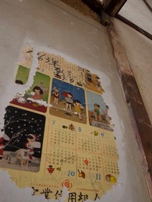昔のカレンダー1701